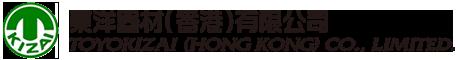 東洋器材(香港)有限公司